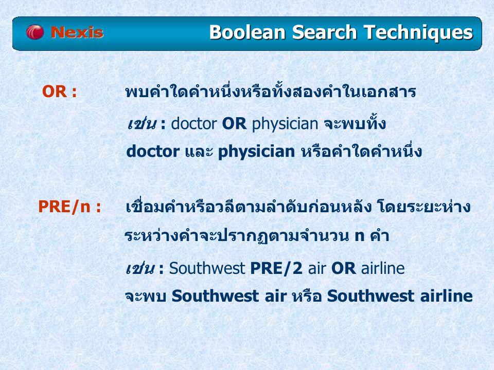 PRE/n : เชื่อมคำหรือวลีตามลำดับก่อนหลัง โดยระยะห่าง ระหว่างคำจะปรากฏตามจำนวน n คำ เช่น : doctor OR physician จะพบทั้ง doctor และ physician หรือคำใดคำหนึ่ง เช่น : Southwest PRE/2 air OR airline จะพบ Southwest air หรือ Southwest airline OR : พบคำใดคำหนึ่งหรือทั้งสองคำในเอกสาร Boolean Search Techniques