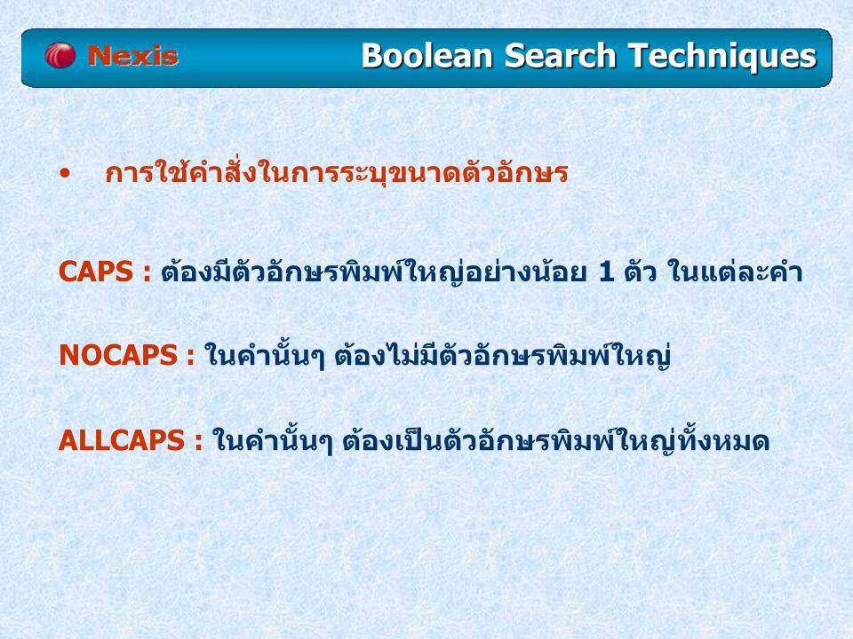 การใช้คำสั่งในการระบุขนาดตัวอักษร CAPS : ต้องมีตัวอักษรพิมพ์ใหญ่อย่างน้อย 1 ตัว ในแต่ละคำ NOCAPS : ในคำนั้นๆ ต้องไม่มีตัวอักษรพิมพ์ใหญ่ ALLCAPS : ในคำนั้นๆ ต้องเป็นตัวอักษรพิมพ์ใหญ่ทั้งหมด Boolean Search Techniques