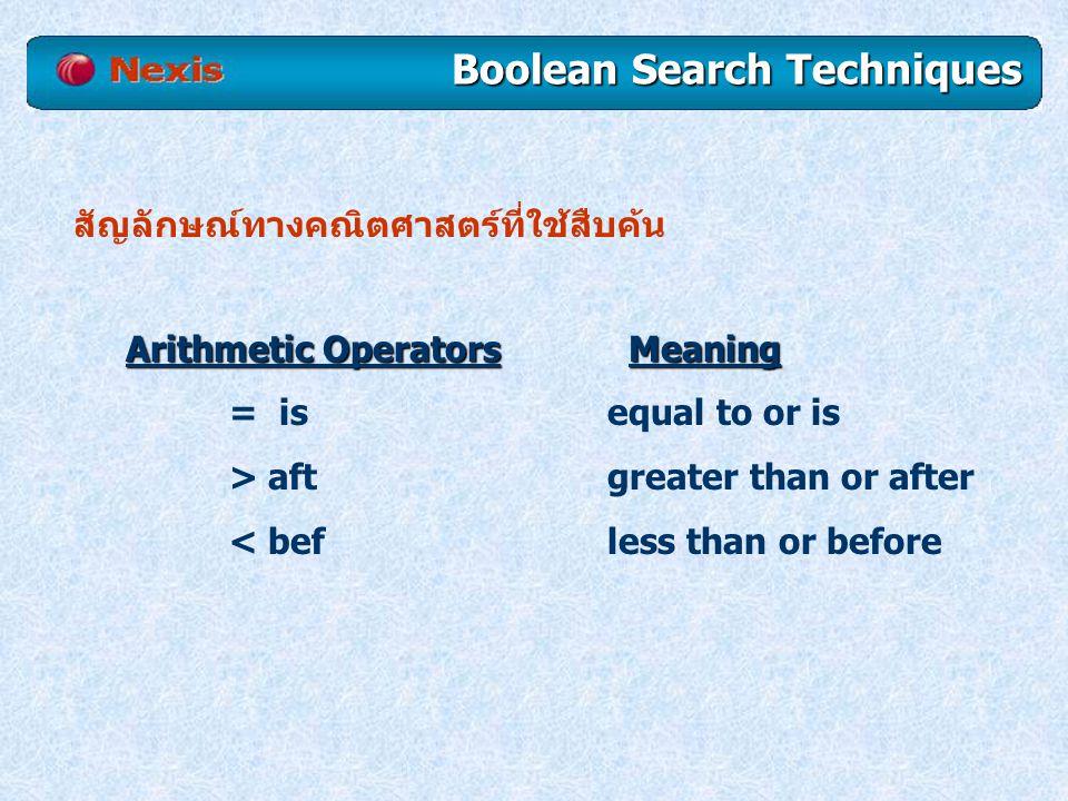 สัญลักษณ์ทางคณิตศาสตร์ที่ใช้สืบค้น Arithmetic OperatorsMeaning Arithmetic Operators Meaning = is equal to or is > aftgreater than or after < befless than or before Boolean Search Techniques