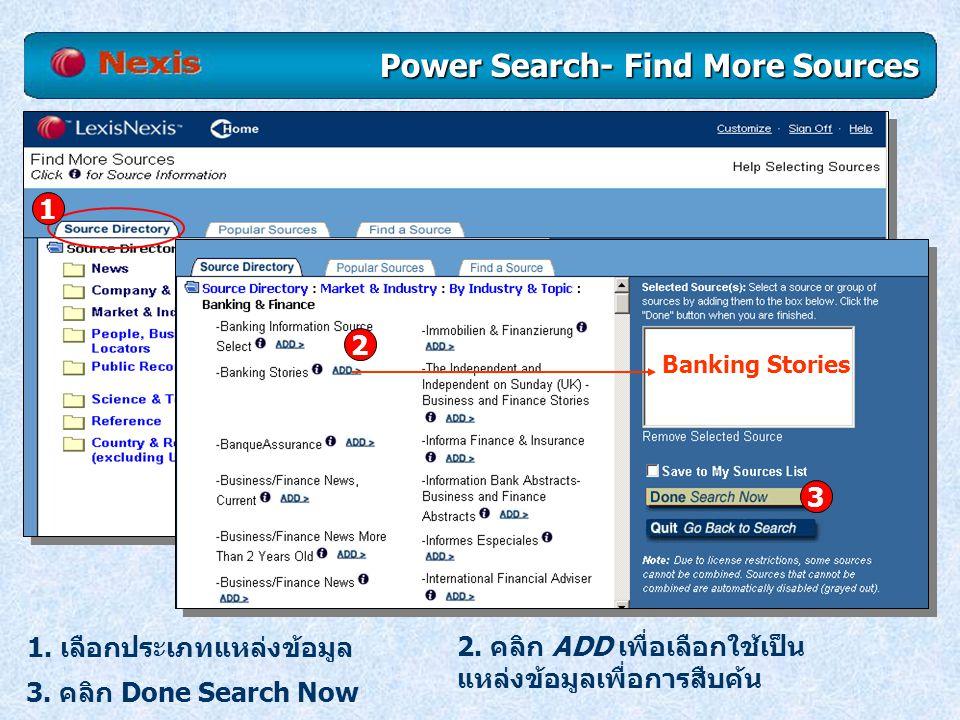 Power Search- Find More Sources 1.เลือกประเภทแหล่งข้อมูล 2.