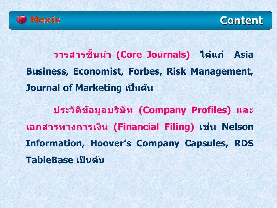 วารสารชั้นนำ (Core Journals) ได้แก่ Asia Business, Economist, Forbes, Risk Management, Journal of Marketing เป็นต้น ประวัติข้อมูลบริษัท (Company Profiles) และ เอกสารทางการเงิน (Financial Filing) เช่น Nelson Information, Hoover's Company Capsules, RDS TableBase เป็นต้น Content
