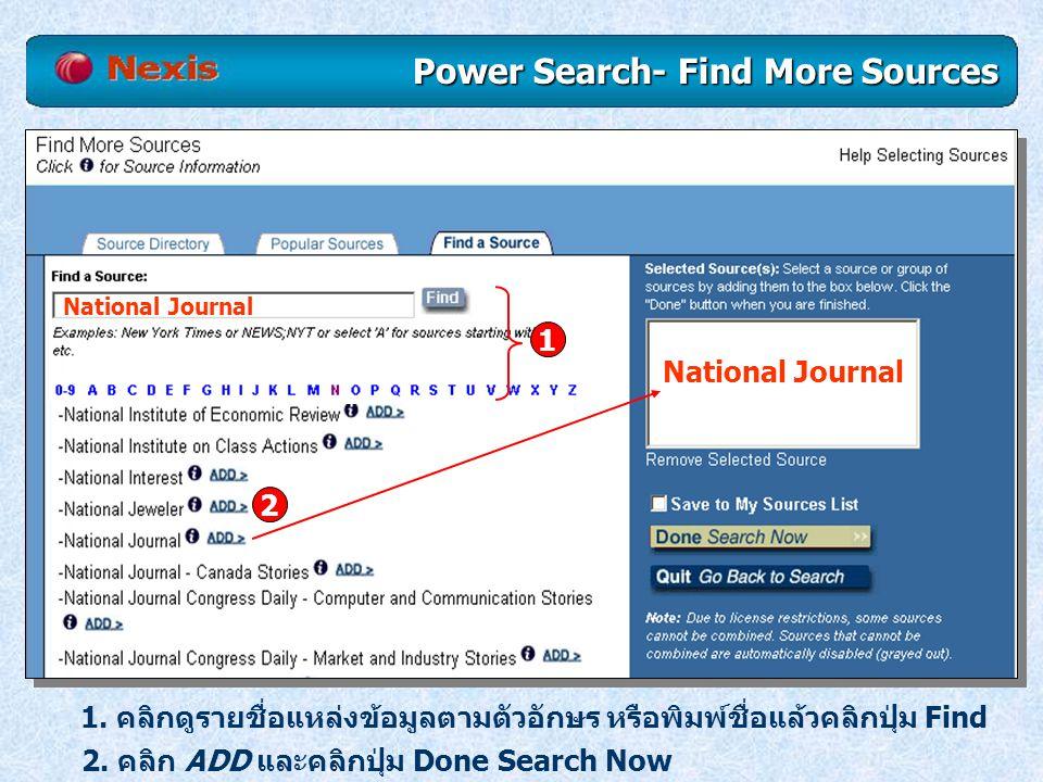 Power Search- Find More Source-Icon แสดงรายชื่อแหล่งเอกสารที่บรรจุอยู่ในหัวข้อใหญ่ แสดงข้อมูลของแหล่งเอกสาร แสดงการเลือกรายชื่อเอกสาร