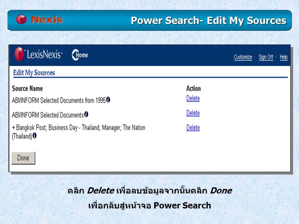 Power Search- Edit My Sources คลิก Delete เพื่อลบข้อมูลจากนั้นคลิก Done เพื่อกลับสู่หน้าจอ Power Search