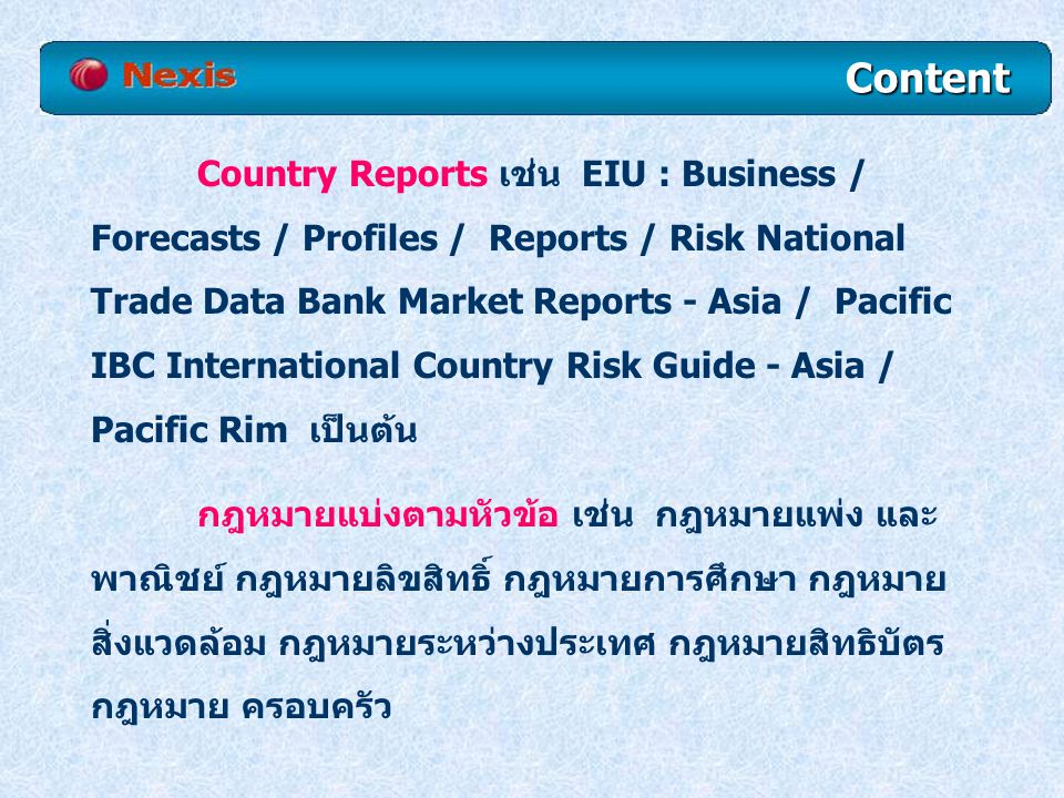 Country Reports เช่น EIU : Business / Forecasts / Profiles / Reports / Risk National Trade Data Bank Market Reports - Asia / Pacific IBC International