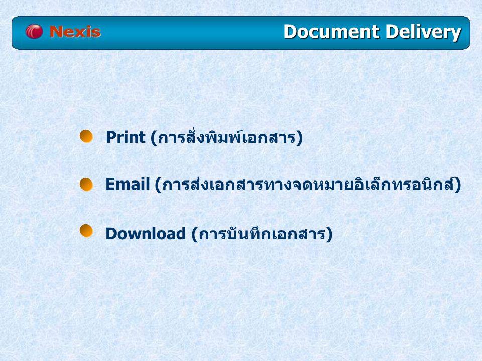 Document Delivery Print (การสั่งพิมพ์เอกสาร) Email (การส่งเอกสารทางจดหมายอิเล็กทรอนิกส์) Download (การบันทึกเอกสาร)