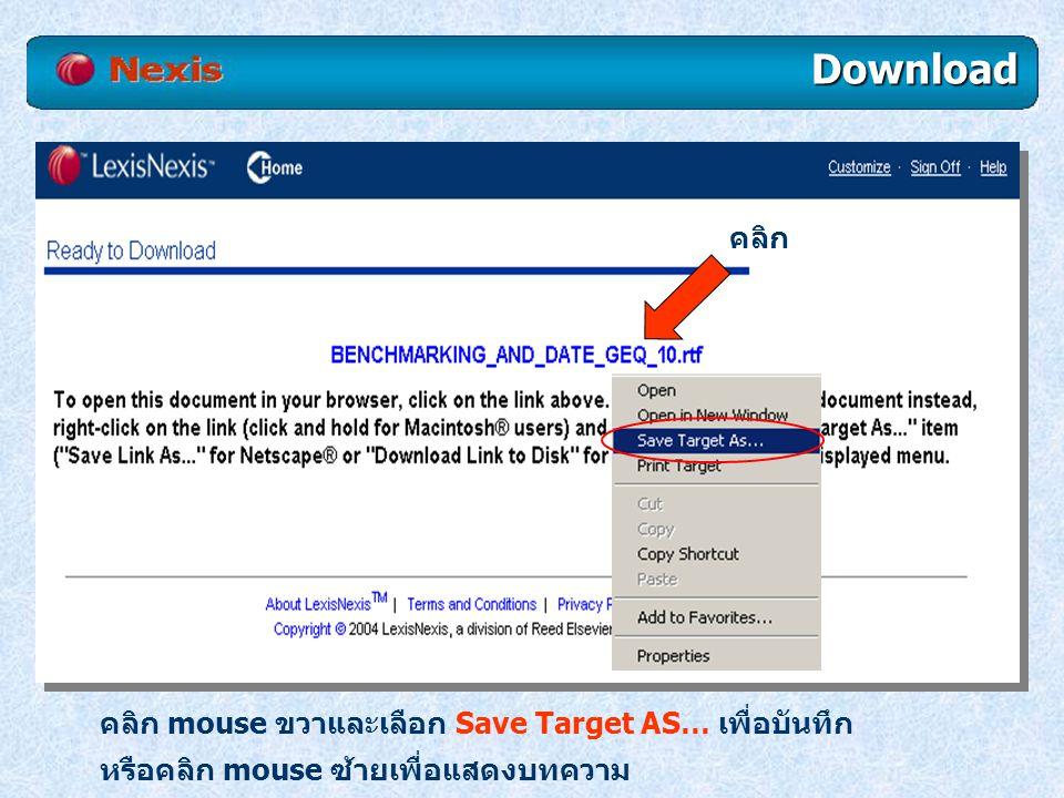 Download คลิก mouse ขวาและเลือก Save Target AS… เพื่อบันทึก หรือคลิก mouse ซ้ายเพื่อแสดงบทความ คลิก
