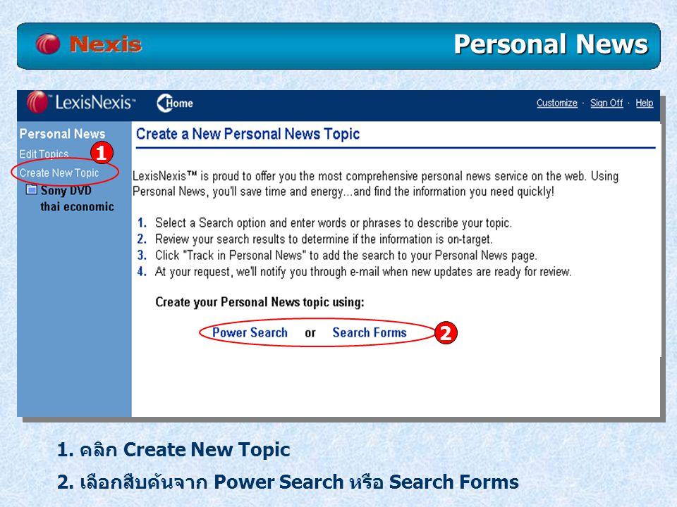 Personal News คลิก Track in Personal News ที่ปรากฏในหน้า Results