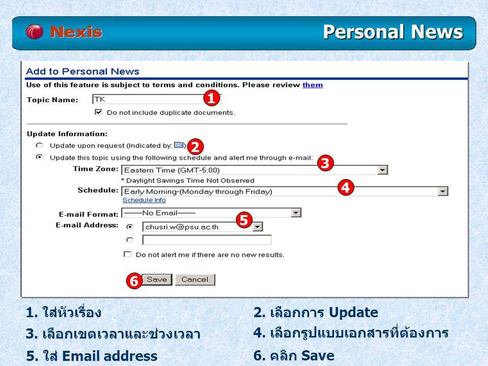 Personal News 1.ใส่หัวเรื่อง 1 2 2. เลือกการ Update 3 3.