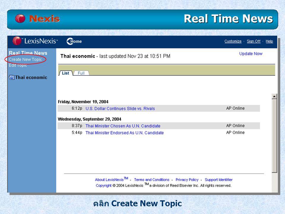 Real Time News 1. เลือกกลุ่มข้อมูล2. ใส่คำค้น3. คลิก Search 1 2 3