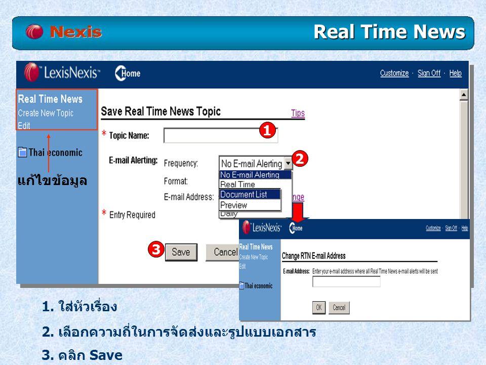 Real Time News 1.ใส่หัวเรื่อง 2. เลือกความถี่ในการจัดส่งและรูปแบบเอกสาร 3.