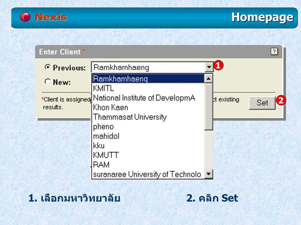 1. เลือกมหาวิทยาลัย2. คลิก Set Homepage 1 2