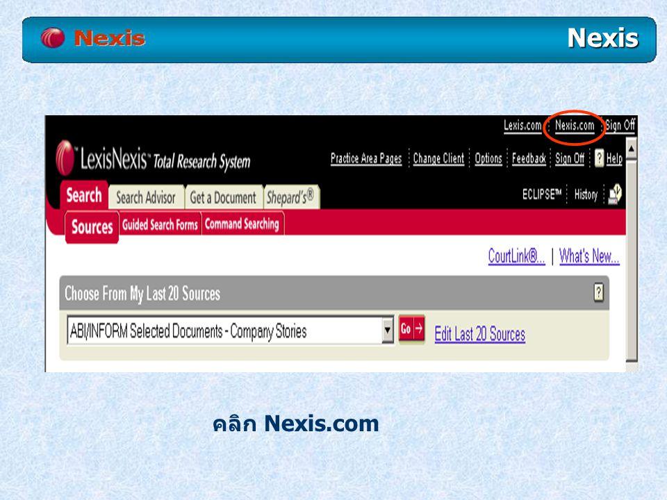คลิก Nexis.com Nexis