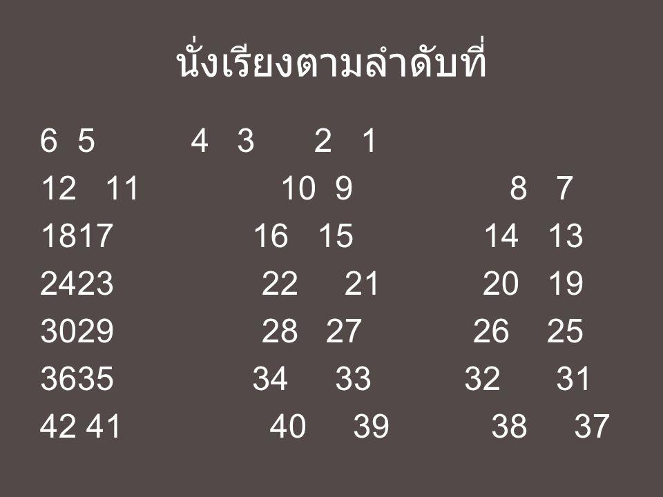 นั่งเรียงตามลำดับที่ 65 4 3 2 1 12 11 10 9 8 7 1817 16 15 14 13 2423 22 21 20 19 3029 28 27 26 25 3635 34 33 32 31 42 41 40 39 38 37