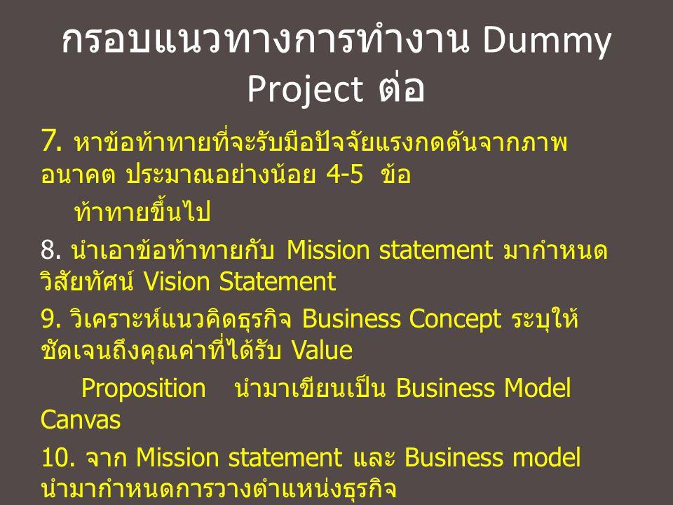 กรอบแนวทางการทำงาน Dummy Project ต่อ 7. หาข้อท้าทายที่จะรับมือปัจจัยแรงกดดันจากภาพ อนาคต ประมาณอย่างน้อย 4-5 ข้อ ท้าทายขึ้นไป 8. นำเอาข้อท้าทายกับ Mis