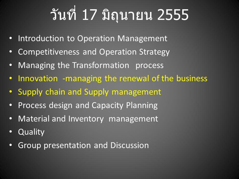 มอบหมายงาน ค้นคว้าเดี่ยว – Supply chain and Supply management – Process design and Capacity Planning ค้นคว้ากลุ่ม – Case Business environment, Competitiveness and process choice, Transformation process,