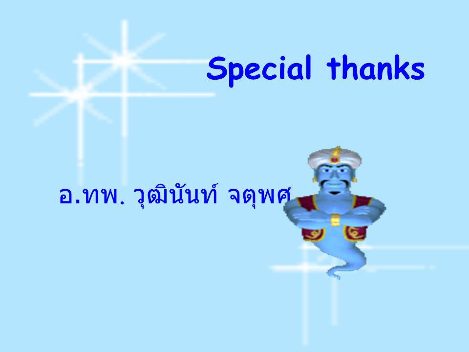 Special thanks อ. ทพ. ว ุฒินันท์ จ ตุพศ