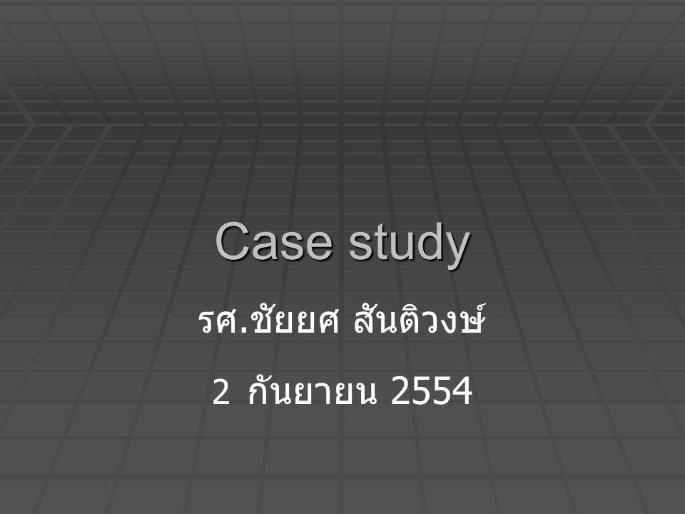 Case study รศ. ชัยยศ สันติวงษ์ 2 กันยายน 2554