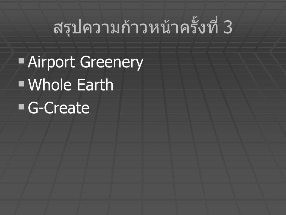 สรุปความก้าวหน้าครั้งที่ 3   Airport Greenery   Whole Earth   G-Create