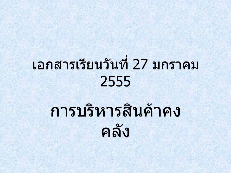 เอกสารเรียนวันที่ 27 มกราคม 2555 การบริหารสินค้าคง คลัง