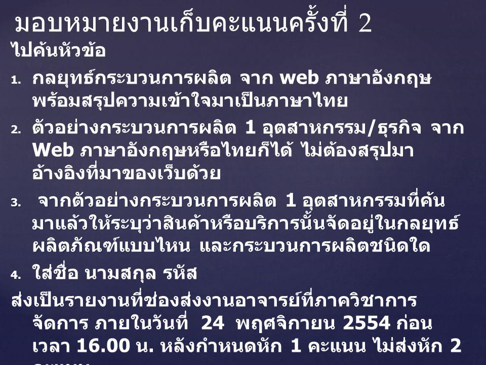 มอบหมายงานเก็บคะแนนครั้งที่ 2 ไปค้นหัวข้อ 1. 1. กลยุทธ์กระบวนการผลิต จาก web ภาษาอังกฤษ พร้อมสรุปความเข้าใจมาเป็นภาษาไทย 2. 2. ตัวอย่างกระบวนการผลิต 1