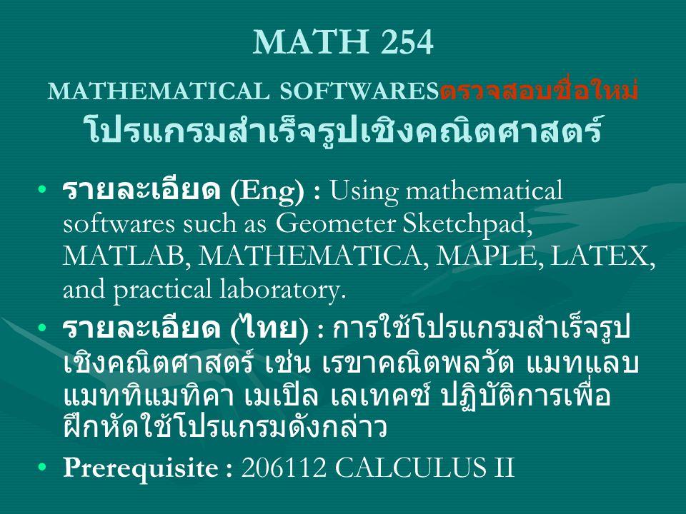 MATH 254 MATHEMATICAL SOFTWARES ตรวจสอบชื่อใหม่ โปรแกรมสำเร็จรูปเชิงคณิตศาสตร์ รายละเอียด (Eng) : Using mathematical softwares such as Geometer Sketch