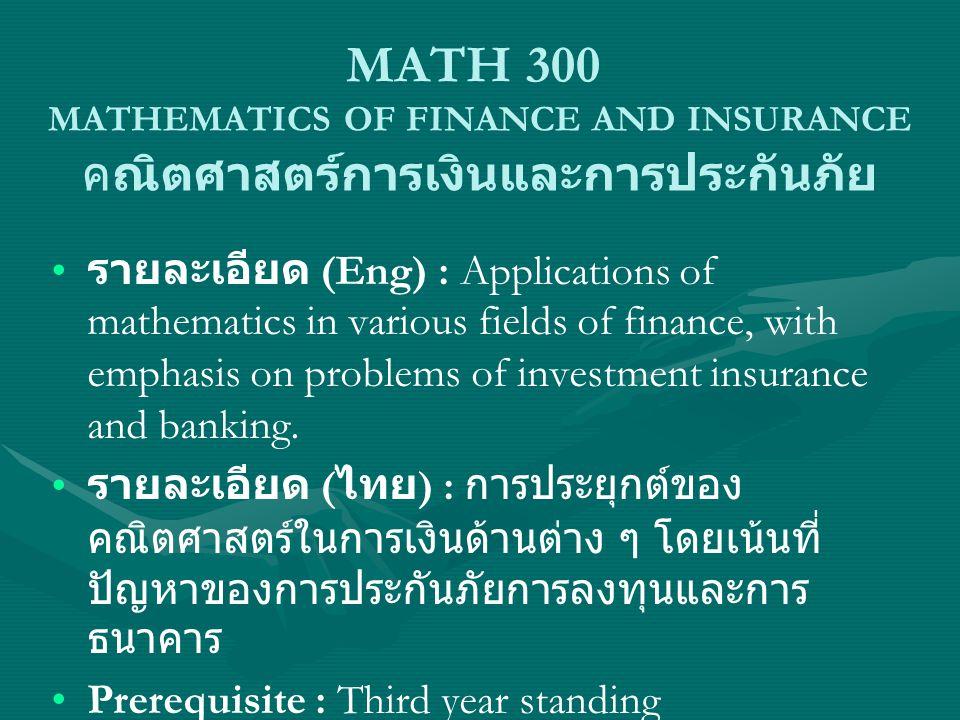 MATH 466 HYDRODYNAMICS จลศาสตร์ของของไหล รายละเอียด (Eng) : Equations of motion of an ideal fluid, Bernoulli s equation.