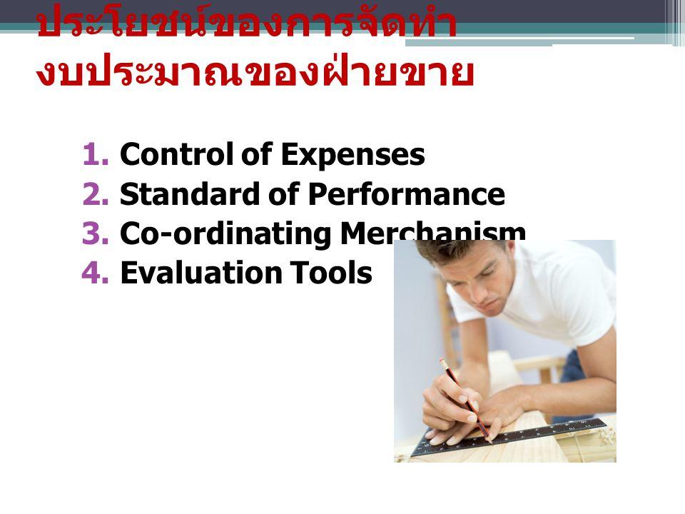 ประโยชน์ของการจัดทำ งบประมาณของฝ่ายขาย 1.Control of Expenses 2.