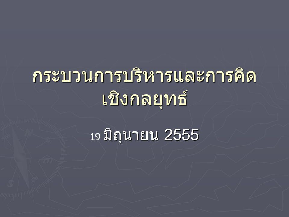 กระบวนการบริหารและการคิด เชิงกลยุทธ์ มิถุนายน 2555 19 มิถุนายน 2555