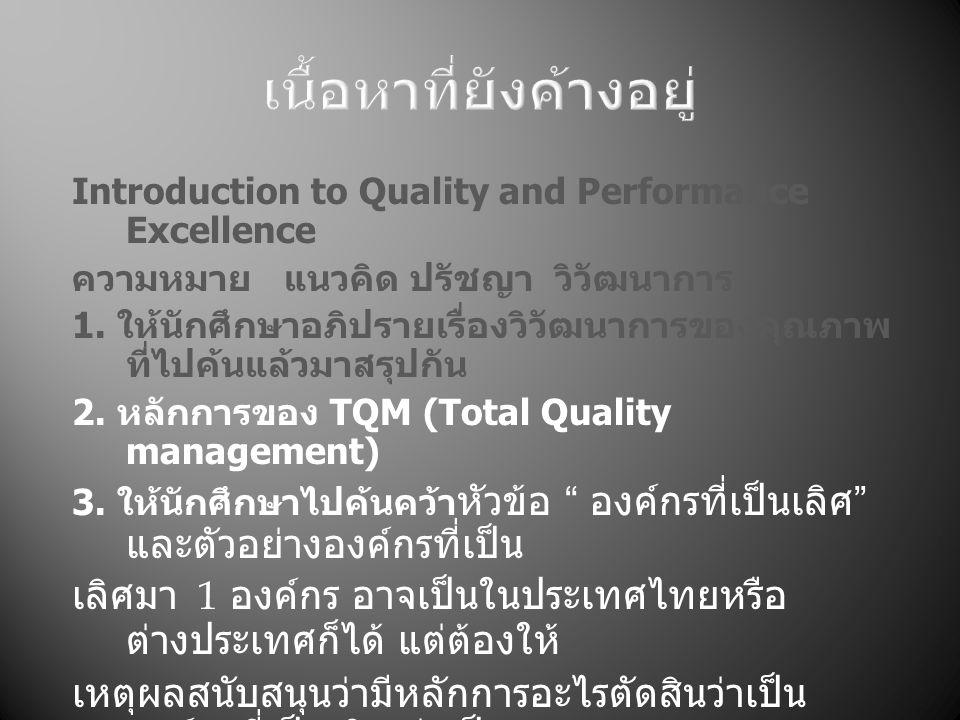 เนื้อหาที่ยังค้างอยู่ Introduction to Quality and Performance Excellence ความหมาย แนวคิด ปรัชญา วิวัฒนาการ 1.