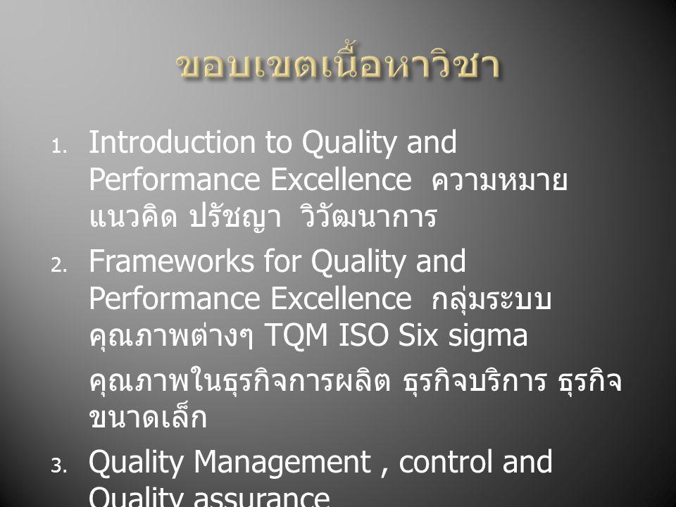 1.Introduction to Quality and Performance Excellence ความหมาย แนวคิด ปรัชญา วิวัฒนาการ 2.