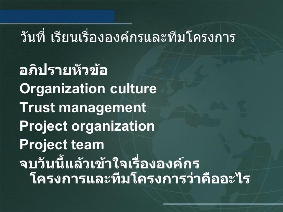 วันที่ เรียนเรื่ององค์กรและทีมโครงการ อภิปรายหัวข้อ Organization culture Trust management Project organization Project team จบวันนี้แล้วเข้าใจเรื่ององค์กร โครงการและทีมโครงการว่าคืออะไร