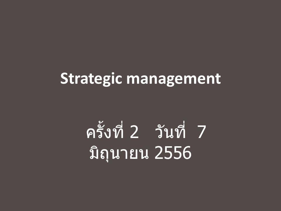 Strategic management ครั้งที่ 2 วันที่ 7 มิถุนายน 2556