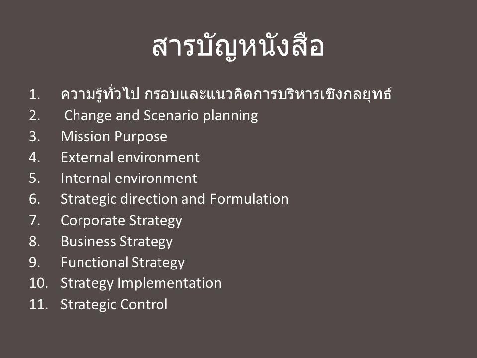 สารบัญหนังสือ 1. ความรู้ทั่วไป กรอบและแนวคิดการบริหารเชิงกลยุทธ์ 2. Change and Scenario planning 3.Mission Purpose 4.External environment 5.Internal e