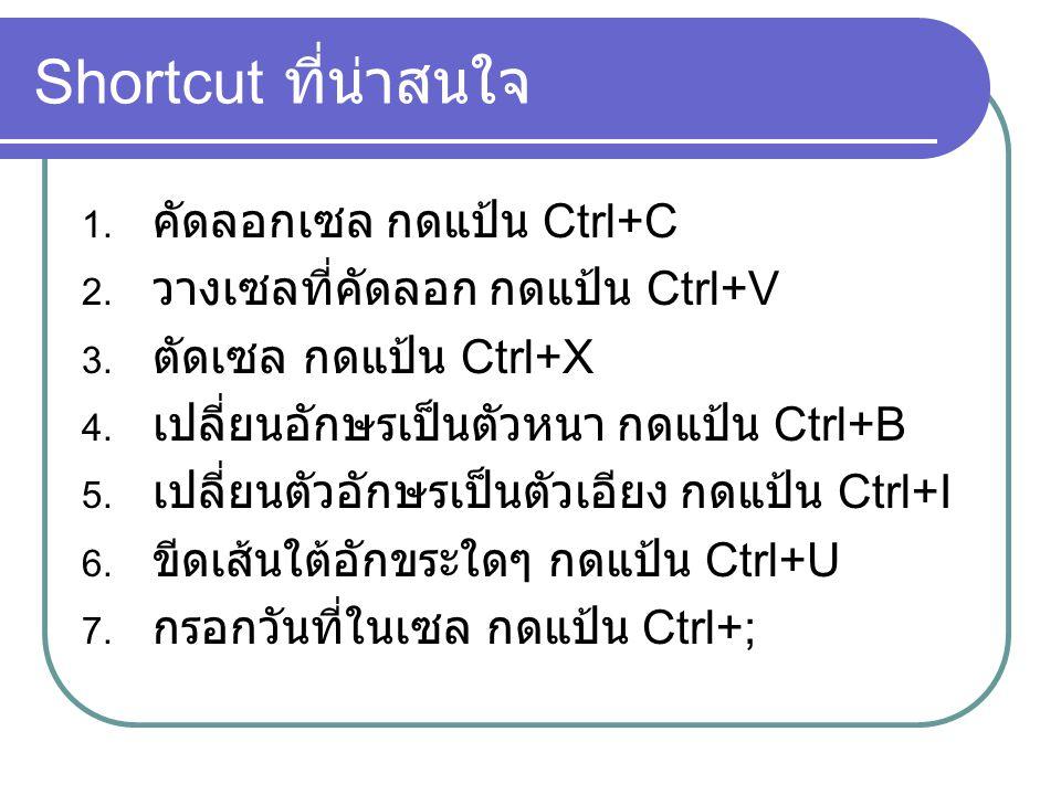 Shortcut ที่น่าสนใจ 1.คัดลอกเซล กดแป้น Ctrl+C 2. วางเซลที่คัดลอก กดแป้น Ctrl+V 3.