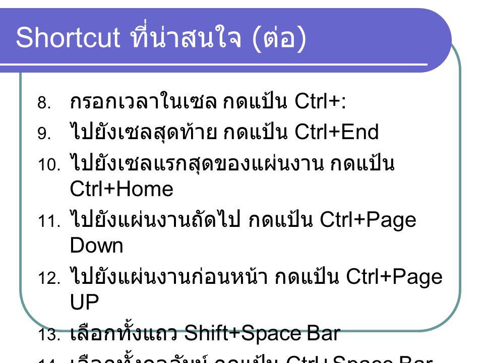 Shortcut ที่น่าสนใจ ( ต่อ ) 15.เลือกทั้งแผ่นงาน กดแป้น Ctrl+Shift+Space Bar 16.