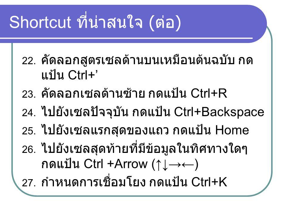Shortcut ที่น่าสนใจ ( ต่อ ) 28.จัดเก็บงาน กดแป้น Ctrl+S 29.