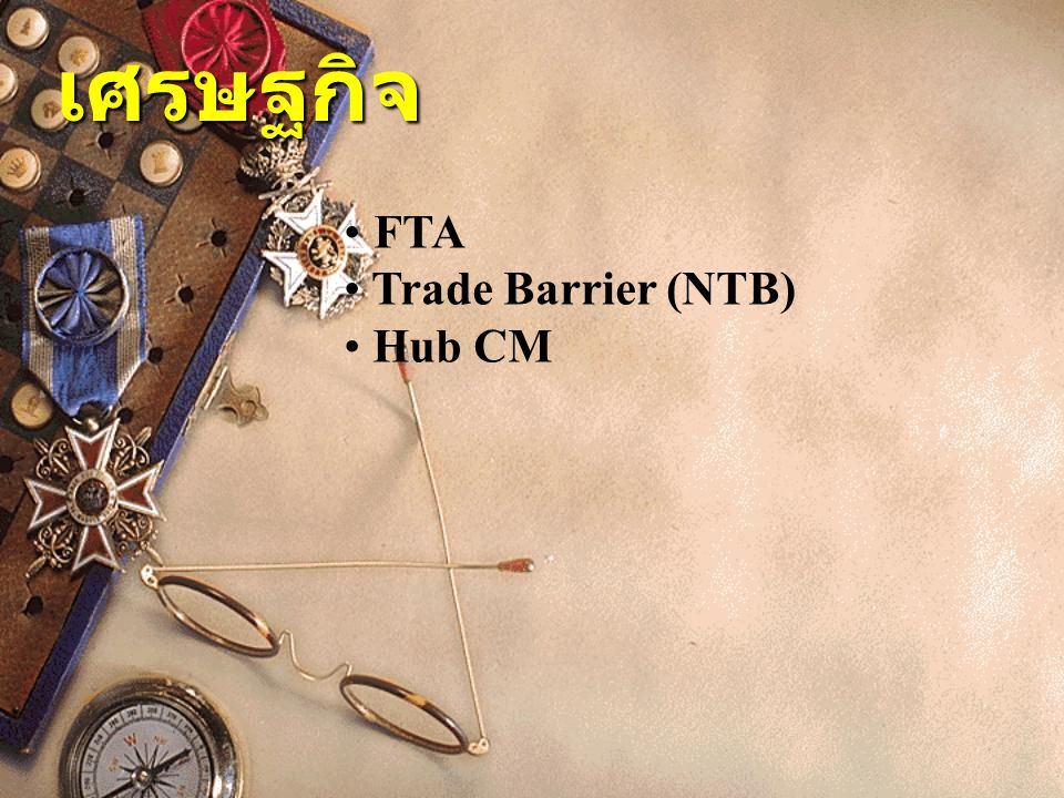 เศรษฐกิจ FTA Trade Barrier (NTB) Hub CM