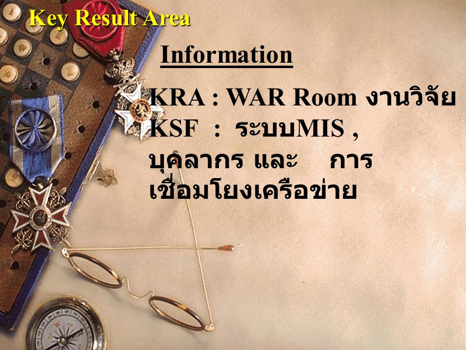 Key Result Area KRA : WAR Room งานวิจัย KSF : ระบบ MIS, บุคลากร และ การ เชื่อมโยงเครือข่าย Information