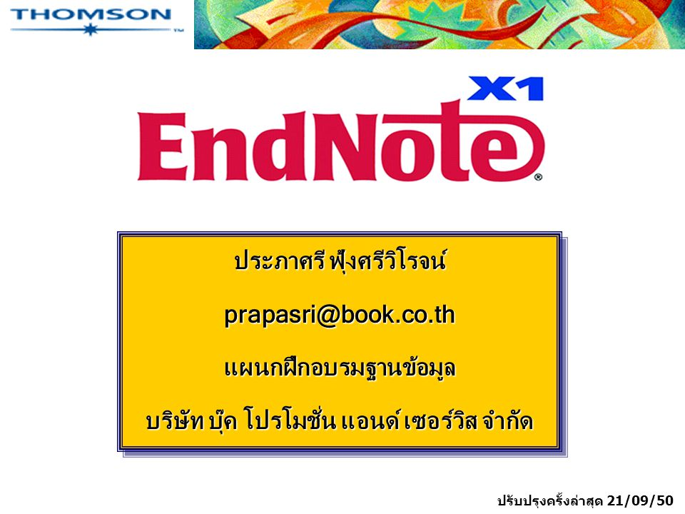 Cite While Your Write 1. ใน Microsoft Word คลิกที่ Tools - EndNote X1 - Find Citation 1