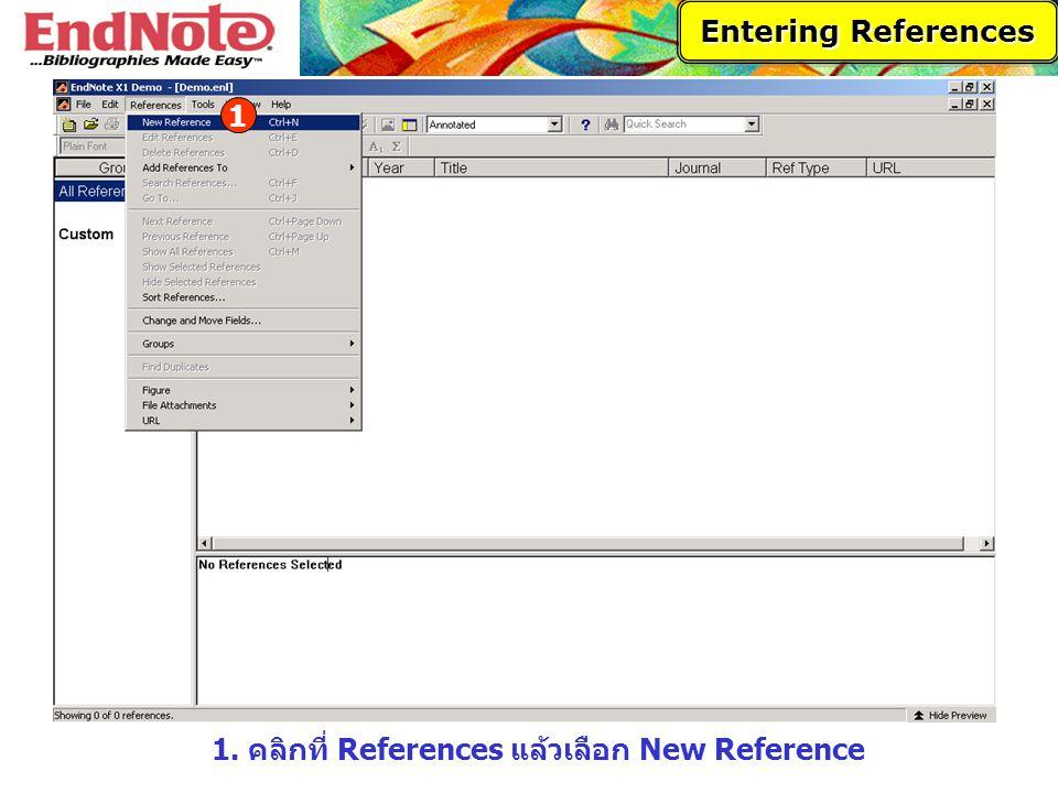 1. คลิกที่ References แล้วเลือก New Reference 1 Entering References