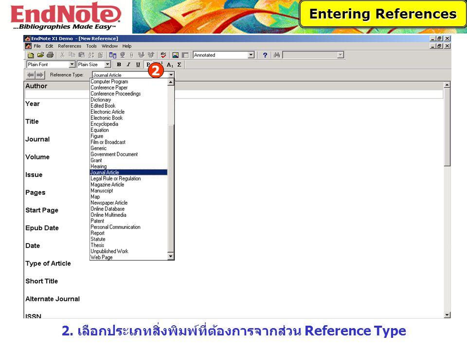 2. เลือกประเภทสิ่งพิมพ์ที่ต้องการจากส่วน Reference Type 2 Entering References