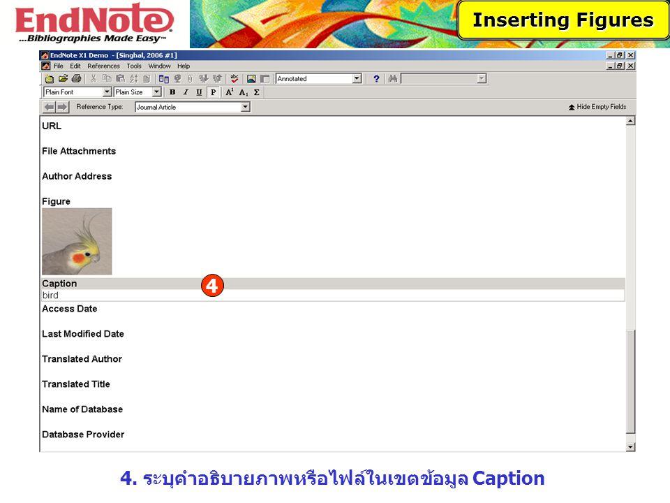 Inserting Figures 4 4. ระบุคำอธิบายภาพหรือไฟล์ในเขตข้อมูล Caption