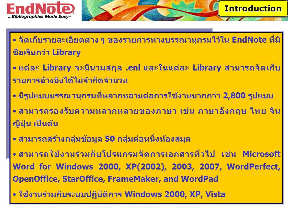 จัดเก็บรายละเอียดต่าง ๆ ของรายการทางบรรณานุกรมไว้ใน EndNote ที่มี ชื่อเรียกว่า Library แต่ละ Library จะมีนามสกุล.enl และในแต่ละ Library สามารถจัดเก็บ