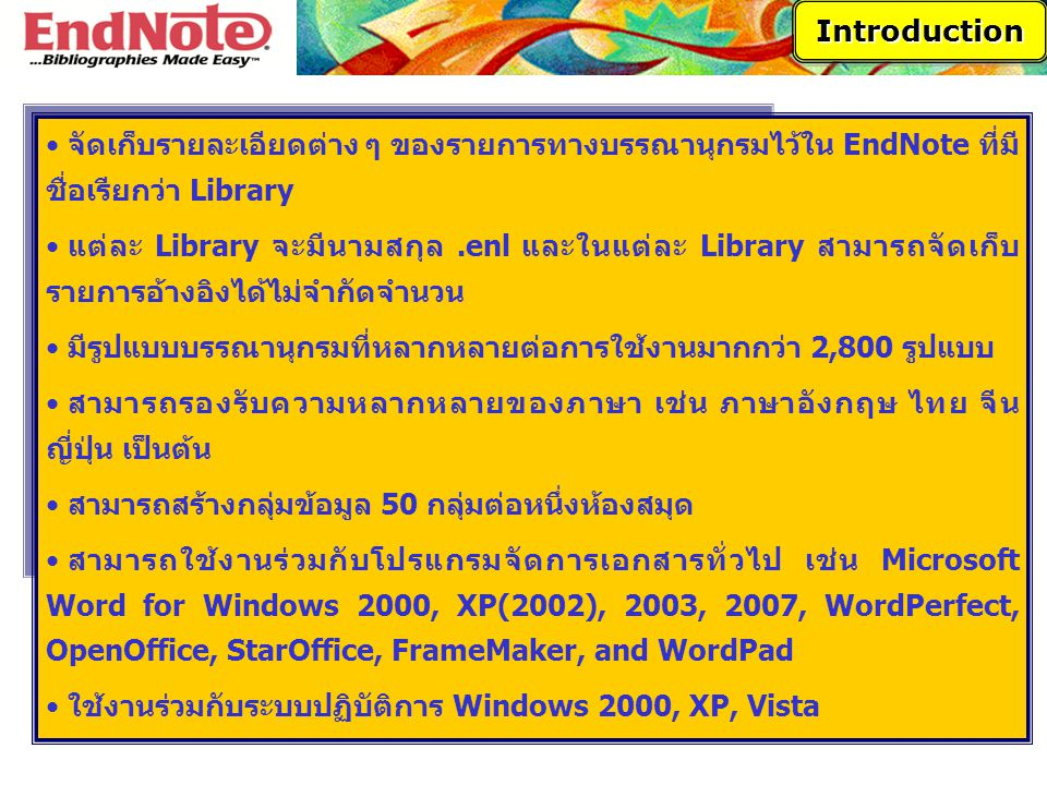 Start EndNote คลิกที่ Start เลือก Programs – EndNote – EndNote Program