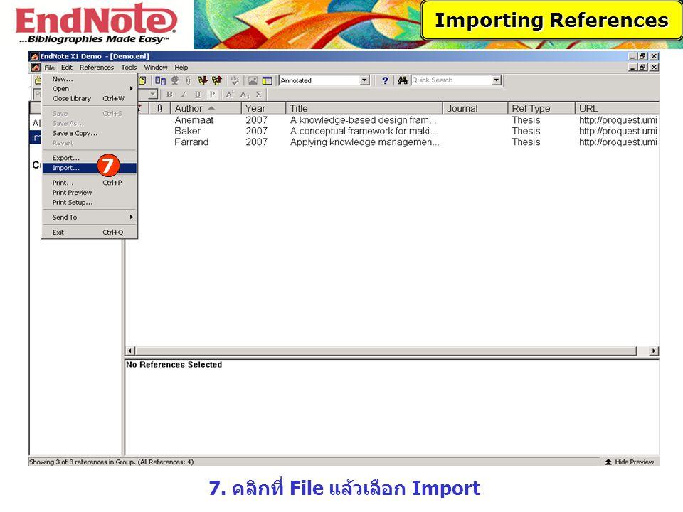 7 7. คลิกที่ File แล้วเลือก Import Importing References