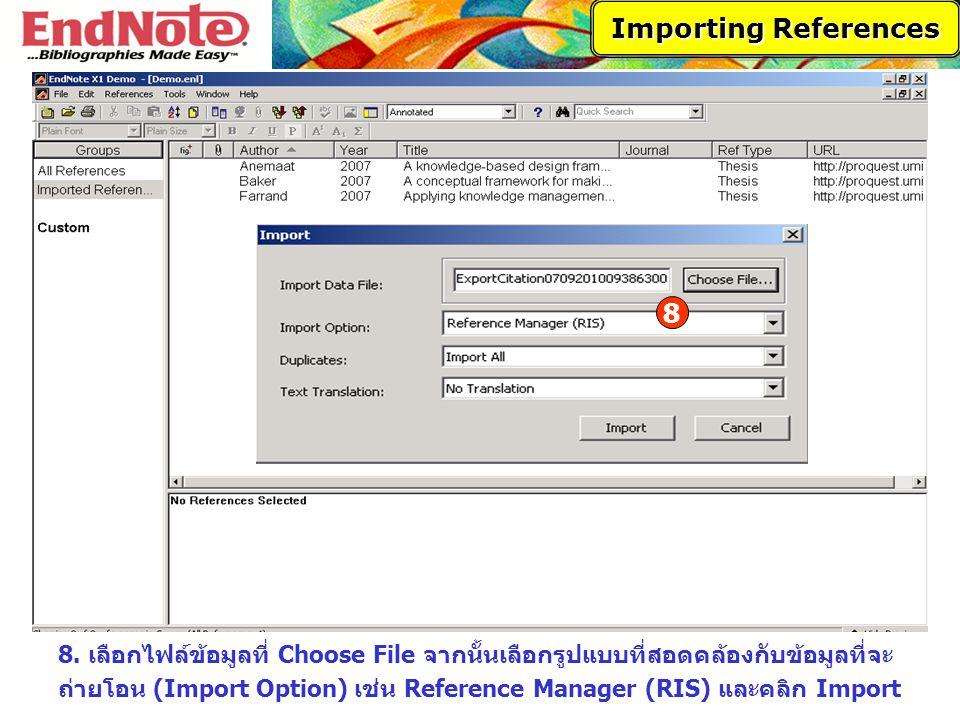 8 8. เลือกไฟล์ข้อมูลที่ Choose File จากนั้นเลือกรูปแบบที่สอดคล้องกับข้อมูลที่จะ ถ่ายโอน (Import Option) เช่น Reference Manager (RIS) และคลิก Import Im