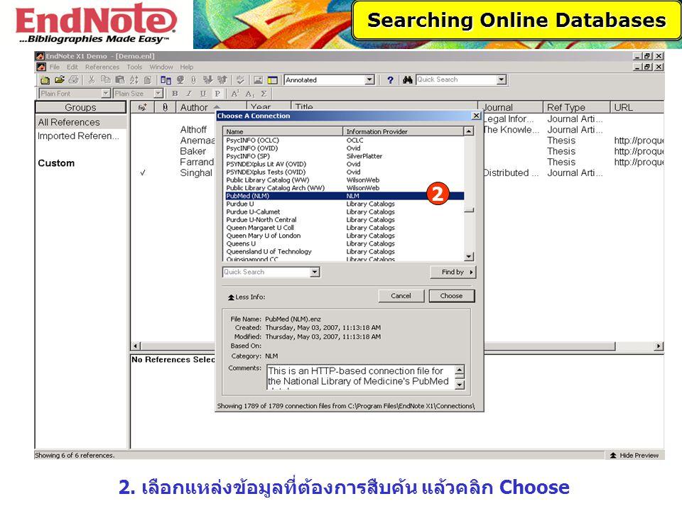 2 2. เลือกแหล่งข้อมูลที่ต้องการสืบค้น แล้วคลิก Choose Searching Online Databases