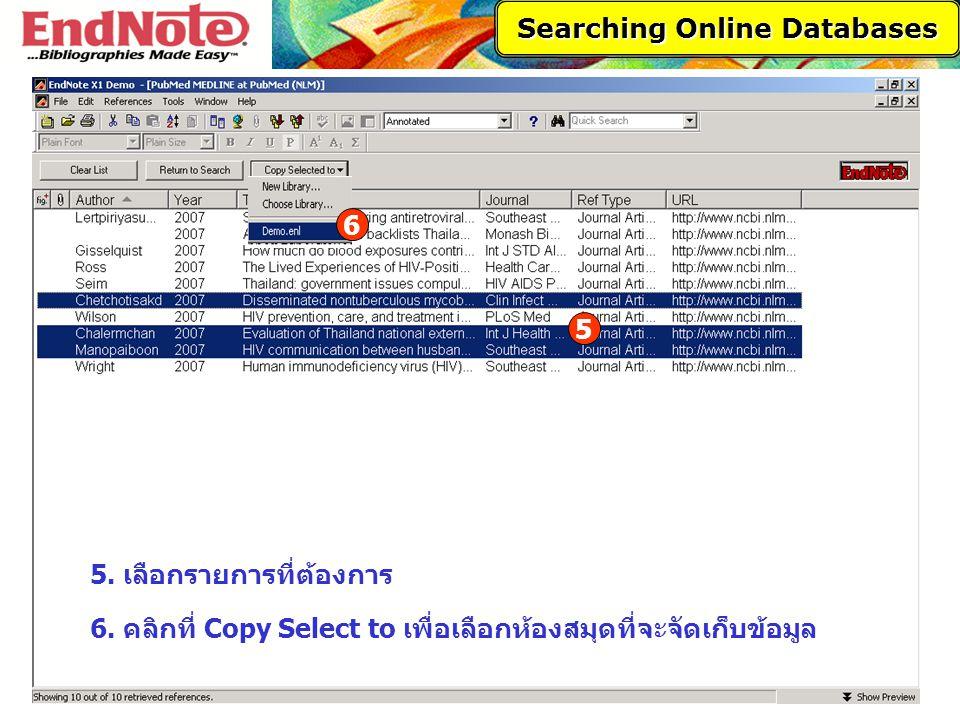 5 5. เลือกรายการที่ต้องการ 6. คลิกที่ Copy Select to เพื่อเลือกห้องสมุดที่จะจัดเก็บข้อมูล 6 Searching Online Databases