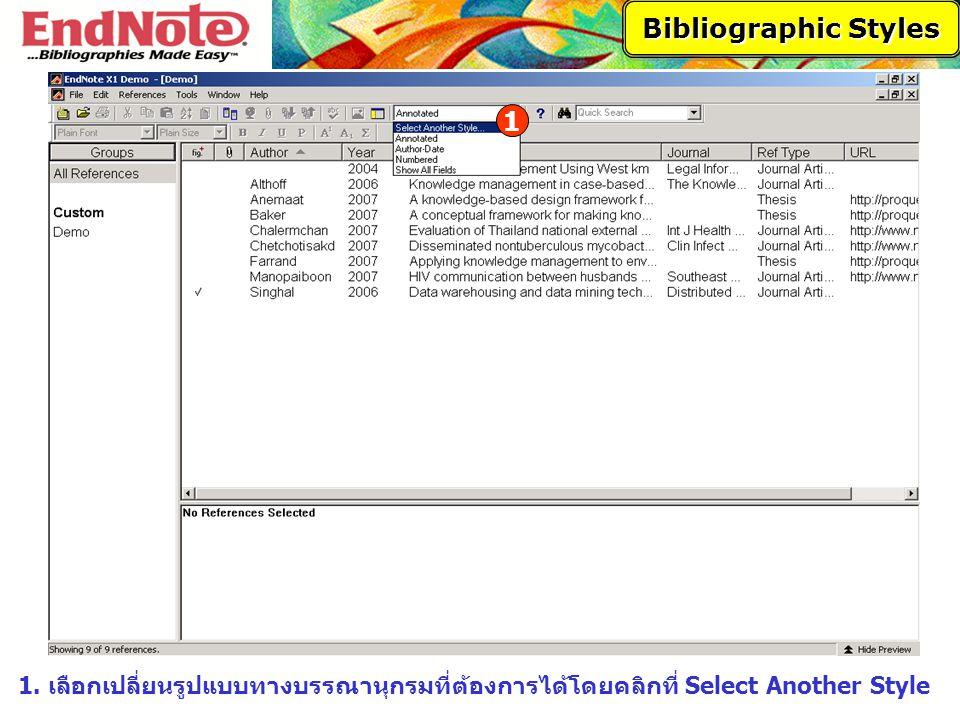 1. เลือกเปลี่ยนรูปแบบทางบรรณานุกรมที่ต้องการได้โดยคลิกที่ Select Another Style 1