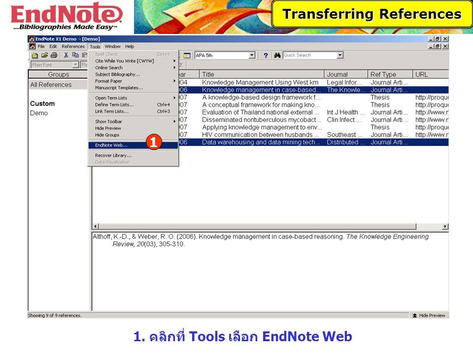 Transferring References 1 1. คลิกที่ Tools เลือก EndNote Web